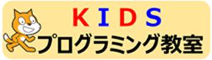 Kidsプログラミング教室